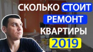 Сколько стоит ремонт квартиры в 2019 году! Ремонт в Москве!